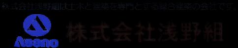 株式会社浅野組は土木と建築を専門とする総合建設業の会社です。